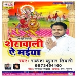 Sherawali A Maiya songs
