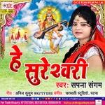 He Sureshwari songs