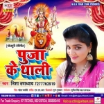 Pooja Ke Thali songs