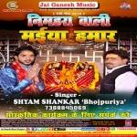 Nimahara Wali Maiya Hamar songs