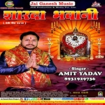 Sharda Bhawani songs