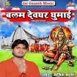 Balam Devghar Ghumai songs