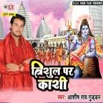 Trisul Par Kashi songs