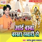 Aai Baba Basaha Sawari Se songs