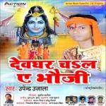 Devghar Chala Ae Bhauji songs