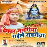 Devghar Nagariya Gaile Sawriya songs