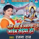 Bhole Baba Ke Bhawanwa Jaib Saiya Ho songs