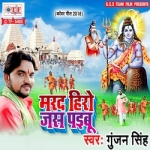 Marad Hero Jas Paaibu songs