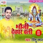 Bhauji Devghar Chali songs
