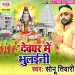 Devghar Me Bhulaini songs