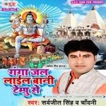 Ganga Jal Lail Bani Tempoo Se songs