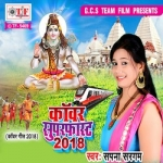 Kanwar Superfast 2018 songs