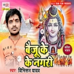 Baiju Ke Nagri songs