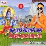 Ban Jai Khesari Jas Gawaiya Hamar Bhola Ji songs