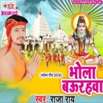 Bhola Baurahawa songs