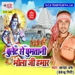 Bullet Se Ghumatani Bhola Ji Hamaar songs