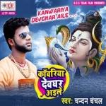 Kanwariya Devghar Aile songs