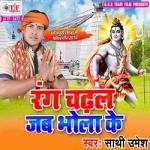 Rang Chadhal Jab Bhola Ke songs