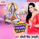 Baji Chandni Singh Ke Gana Kawariya Jhoom Ke Nachi songs