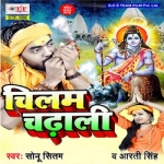 Chilam Chadhali songs