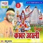 Kanwar Uthali songs