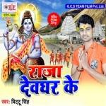 Raja Devghar Ke songs
