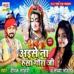 Aisa Na Rusa Gaura Ji songs