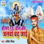 Bolat Raha Bol Bam Jalwa Chadh Jaai songs