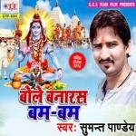 Bole Banaras Bam Bam songs