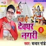 Devghar Nagari songs