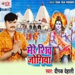 Mere Shiv Jogiya songs