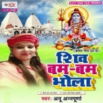 Shiv Bam Bam Bhola songs