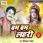 Bam Bam Lahari songs