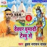 Devghar Ghumadi Tempo Se songs