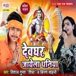 Devghar Jayela Dhaniya songs