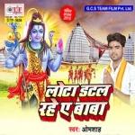 Lota Datal Rahe A Baba songs