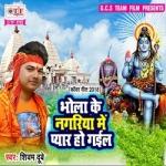 Bhola Ke Nagariya Me Pyar Ho Gail songs