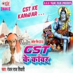 Gst Ke Kanwar songs