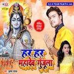 Har Har Mahadev Gunjela songs