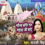 Bhola Border Par Saiya Ji Bade songs