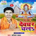 Devghar Chala songs