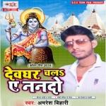 Devghar Chala A Nando songs