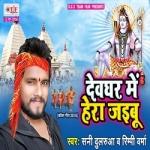 Devghar Me Hera Jaibu songs