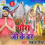 Gaura Ji Ke Var songs