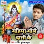 Mahima Bhole Dani Ke songs