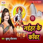 Naihar Ke Kanwar songs
