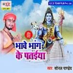 Bhawe Bhang Ke Pataiya songs