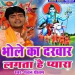 Bhole Ka Darbar Lagta Hai Pyara songs
