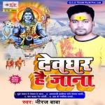 Devghar Hai Jana songs