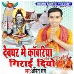 Devghar Me Kanwariya Girai Diyo songs